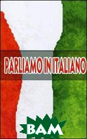Parliamo in Italiano / Мы говорим по-итальянски  Вишневецкая Е.В., Кузьминова И.В.  купить