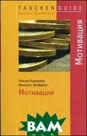 Мотивация. Серия: TASCHEN GUIDE. 5-е издание  Р.  Нирмайер, М.  Зайфферт купить