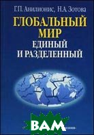 Глобальный мир: единый и разделенный. Эволюция теорий глобализации  Зотова Н.А., Анилионис Г.П.  купить