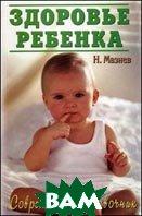 Здоровье ребенка. Современный справочник  Мазнев Н.И.  купить