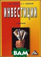 Инвестиции. Учебник  Нешитой А.С., Вахрин П.И.  купить