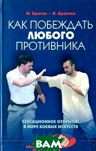 Как побеждать любого противника: Сенсационное открытие в мире боевых искусств  Брагин М., Брагина И. купить