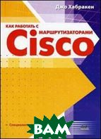 Как работать с маршрутизаторами Cisco  Хабракен Д.  купить