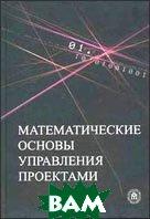 Математические основы управления проектами.  Под ред. Буркова В.Н купить