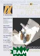 Журнал `Дистрибуция и логистика` №7 (сентябрь) 2005   купить