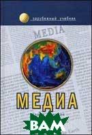 Медиа. Введение   купить