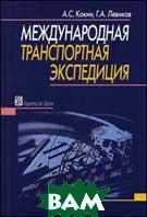 Международная транспортная экспедиция  Левиков Г.А., Кокин А.С.  купить