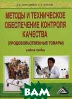 Методы и техническое обеспечение контроля качества (продовольственные товары)  Криштафович В.И., Колобов С.В.  купить