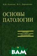 Основы патологии. 5-е изд., доп. и  перераб  Ремизов И.В., Дорошенко В.А.  купить