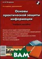 Основы практической защиты информации. 4-е издание  Петраков А. В. купить