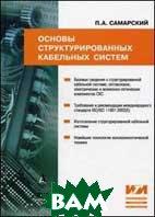 Основы структурированных кабельных систем  Самарский П.А.  купить