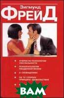 Очерки по психологии сексуальности.   З. Фрейд  купить