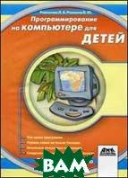 Программирование на компьютере для детей.   Романов В.Ю., Романова Л.Б.  купить