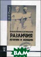 Психофизиологические различия мужчин и женщин  Грошев И.В. купить