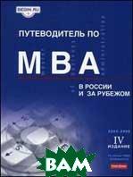 Путеводитель по МВА в России и за рубежом   купить