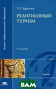 Религиозный туризм.  4-е изд.  Христов Т.Т.  купить
