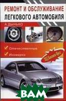 Ремонт и обслуживание легкового автомобиля (отечественные/ иномарки)  Дынько А.  купить