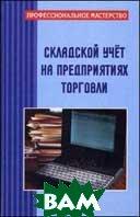 Складской учет на предприятиях торговли  Угримова С.Н., Козлюк Н.В.  купить