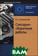 Слесарно-сборочные работы. 4-е издание  Покровский Б.С.  купить