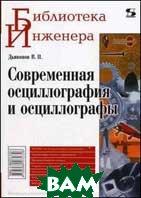 Современная осциллография и осциллографы.  Дьяконов В. П.  купить