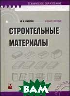 Строительные материалы.   Киреева Ю.И.  купить