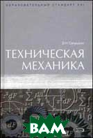 Техническая механика  Сапрыкин В.И.  купить