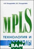 Технология и протоколы MPLS.  Гольдштейн Б.С., Гольдштейн А.Б.  купить