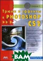 Трюки и эффекты в Photoshop CS2  Топорков С.С. купить