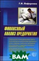 Финансовый анализ предприятия  Лиференко Г.Н. купить