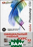 Adobe Photoshop CS2. Официальный учебный курс + CD   купить