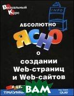 Абсолютно ясно о создании Web-страниц и Web-сайтов.   Снелл Н.  купить