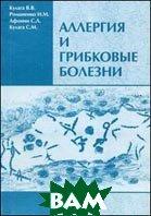 Аллергия и грибковые болезни  Кулага В.В., Романенко И.М купить