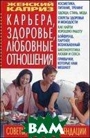 Карьера, здоровье, любовные отношения: советы, тесты, рекомендации  Аксенова Л.В., Гридина В.Т купить