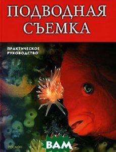 Подводная съемка. Практическое руководство / Successful underwater photography  Скерри Б. / Brian Skerry купить