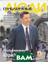 Журнал `Публичные люди` № 9(29)/2005   купить