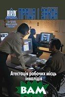 Журнал `Праця і закон` №17 (25.08-07.09) 2005   купить