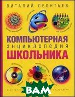 Компьютерная энциклопедия школьника  Леонтьев В. П.  купить