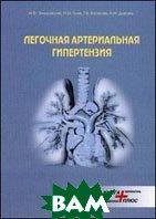 Легочная артериальная гипертензия.  Довгань А.М., Косякова Г.В., Гулая Н.М., Зиньковский М.Ф.  купить