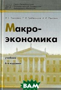 Макроэкономика. Учебник 6-е издание  Тарасевич Л.С. купить