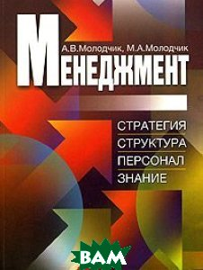 Менеджмент: стратегия, структура, персонал, знание.  Молодчик М.А., Молодчик А.В.  купить