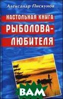 Настольная книга рыболова-любителя  Пискунов А.  купить