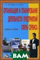 Организация и планирование деятельности предприятий сферы сервиса  Виноградова М.В., Панина З.И. купить