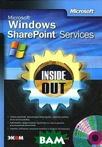 Microsoft Windows SharePoint Services Inside Out   Jim Buyens  купить