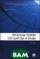 Проблемы теории государства и права.   Марченко М.Н.  купить