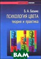 Психология цвета. Теория и практика  Базыма Б.А.  купить