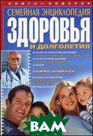 Семейная энциклопедия здоровья и долголетия.  Комрат Е.П. купить