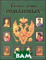 Тайны дома Романовых  Балязин В.Н. купить