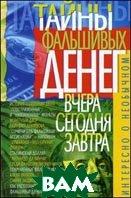 Тайны фальшивых денег: вчера, сегодня, завтра  Пономарев В.Т.  купить