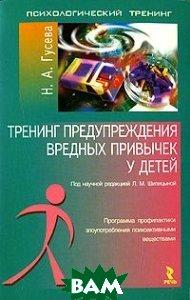 Тренинг предупреждения вредных привычек у детей.  Гусева Н.А. купить