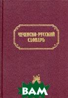 Чеченско-русский словарь  Алироев И.Ю. купить